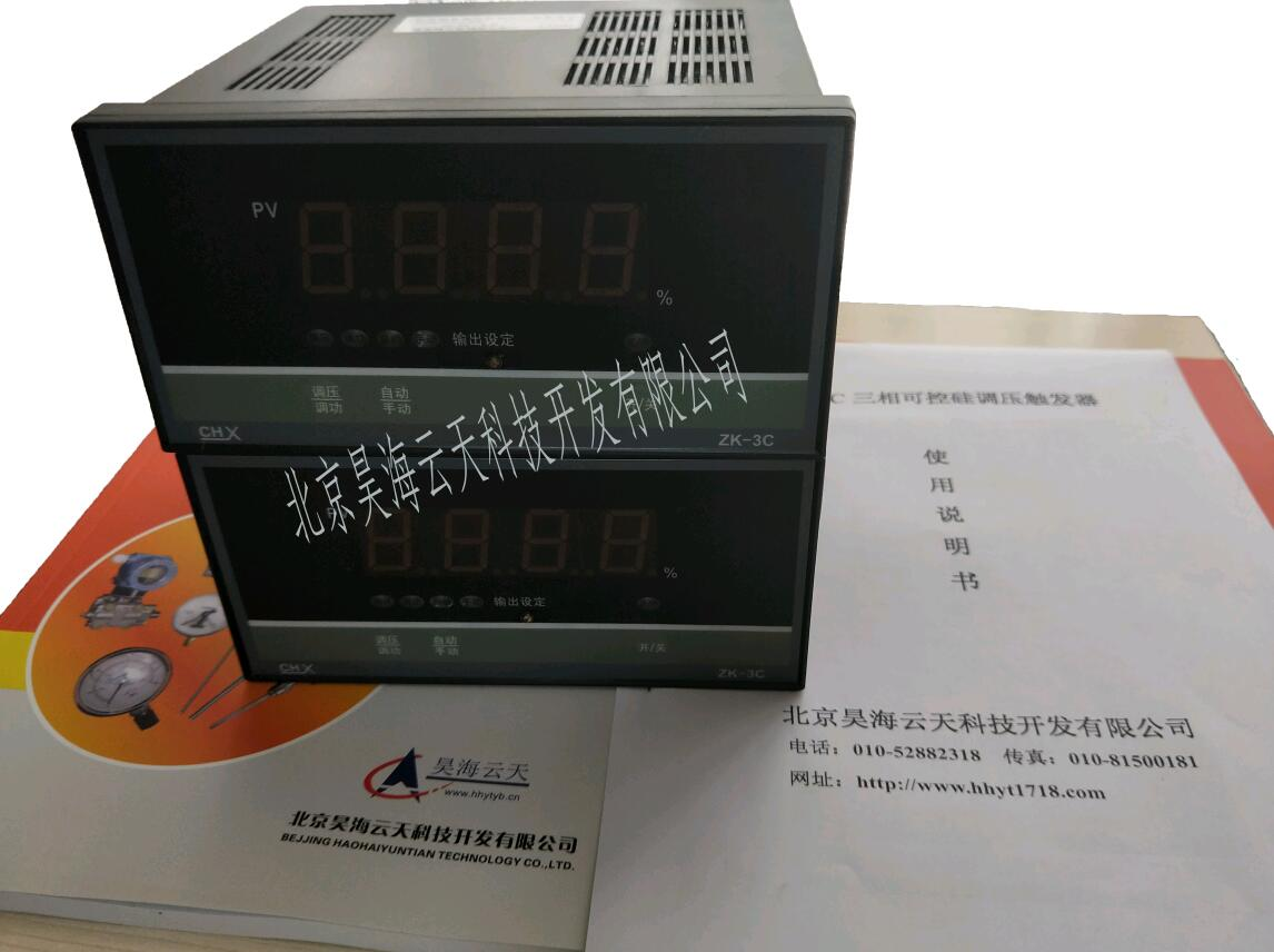 ZK-3C三项可控硅调压触发器